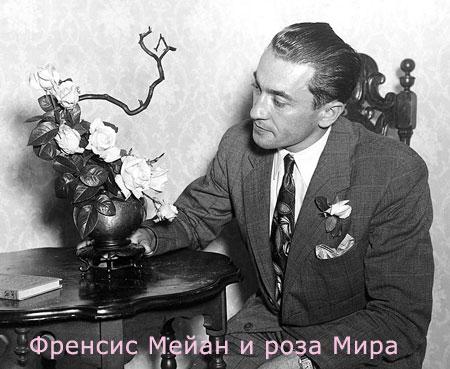 Френсис Мейан и Роза Мира - Глория Дей